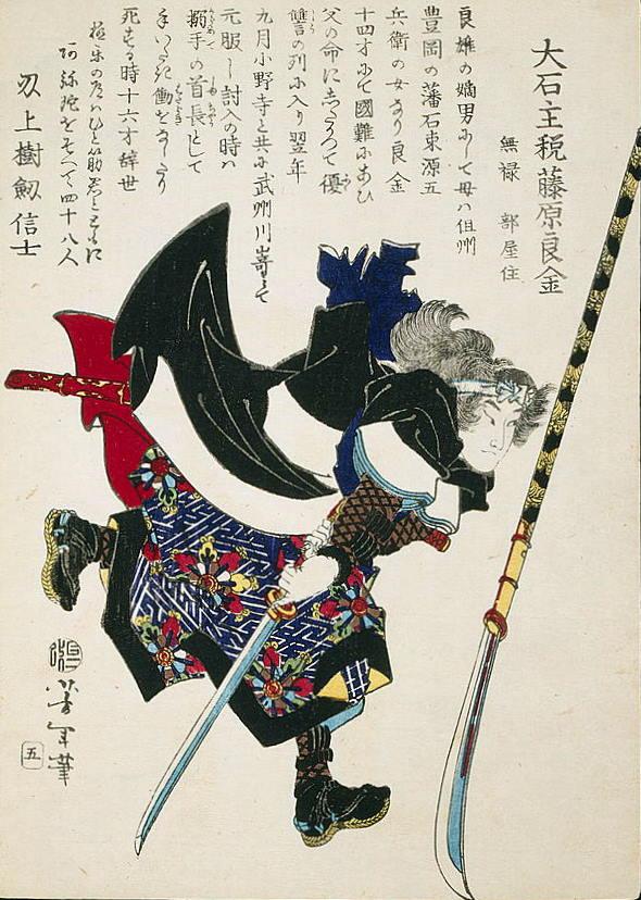 spada katana samurai ronin naginata